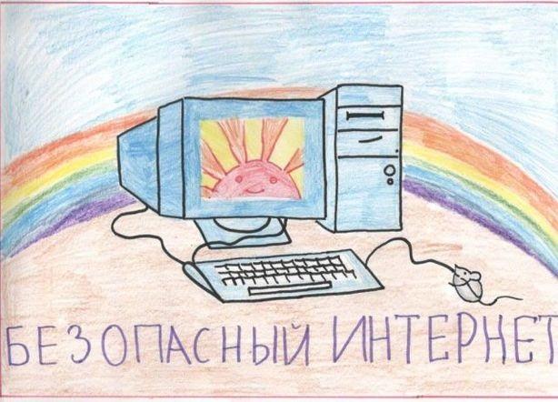 Рисунки на тему безопасный интернет (17)