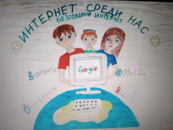 Рисунки на тему безопасный интернет (19)