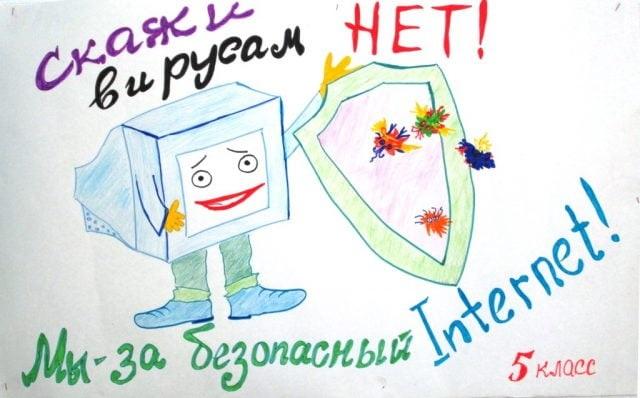 Рисунки на тему безопасный интернет (22)