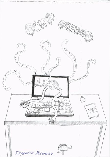 Рисунки на тему безопасный интернет (3)