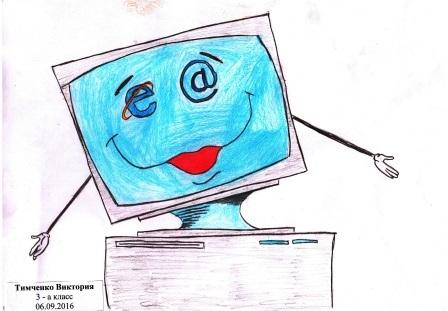 Рисунки на тему безопасный интернет (4)