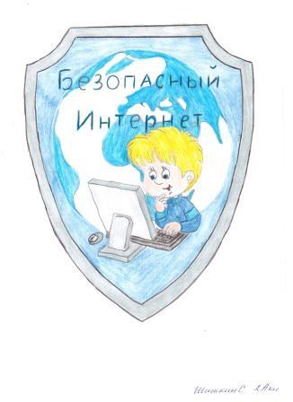 Рисунки на тему безопасный интернет (6)