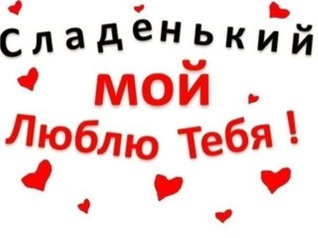 Я тебя люблю открытка парню и мужчине (11)