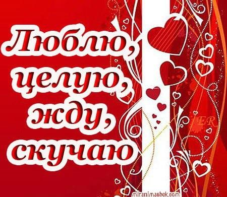 Я тебя люблю открытка парню и мужчине (2)