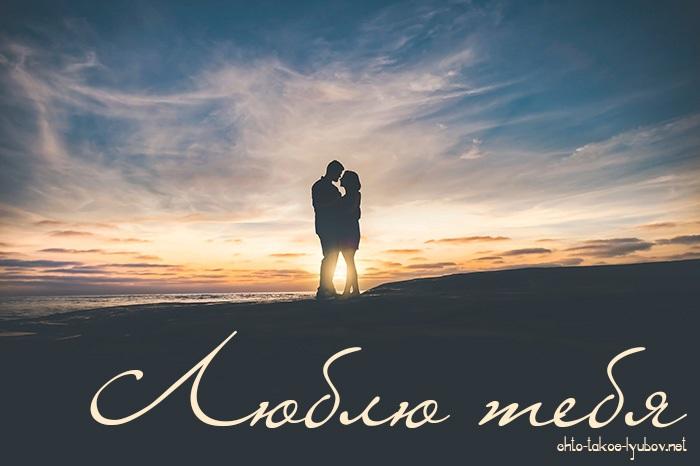 Я тебя люблю открытка парню и мужчине (5)