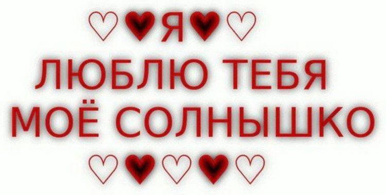 Я тебя люблю открытка парню и мужчине (7)
