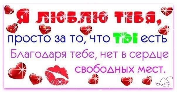 Я тебя люблю открытка парню и мужчине (9)