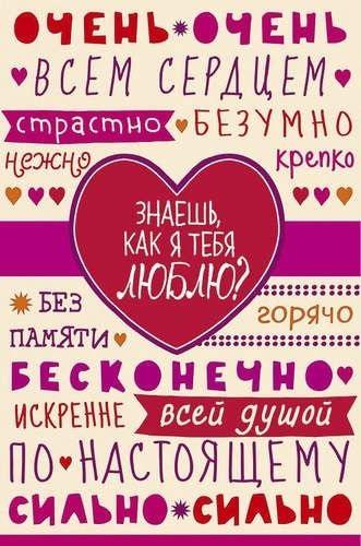 Я тебя люблю   распечатать надпись, картинки (1)
