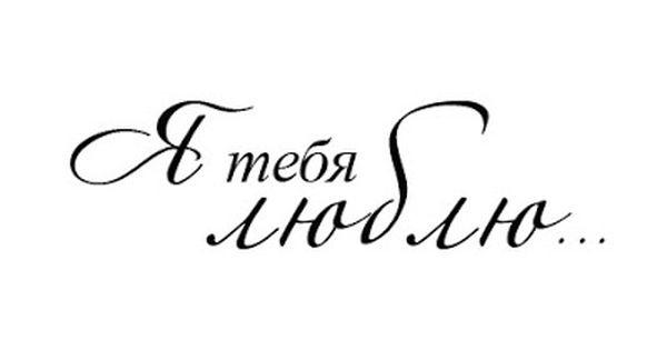 Я тебя люблю   распечатать надпись, картинки (15)