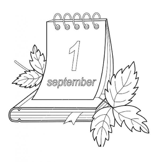 Красивые картинки сентябрь для срисовки за 2021 год (8)