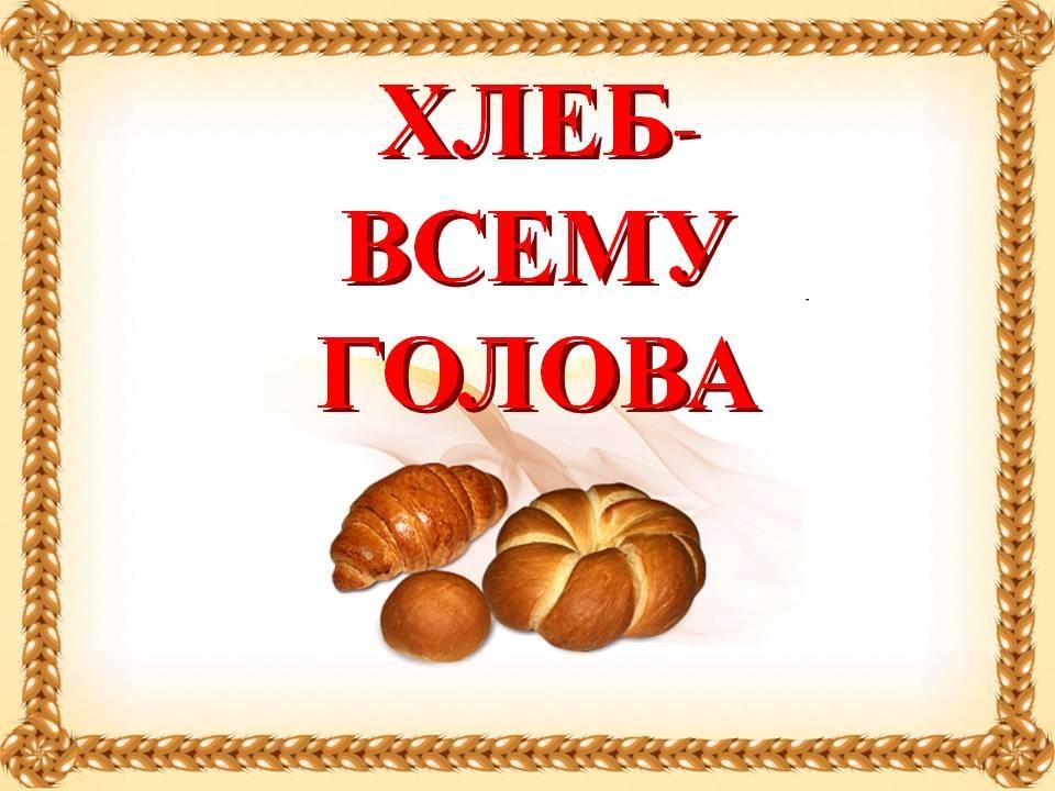 Картинки хлеб для детей нарисованные (18)