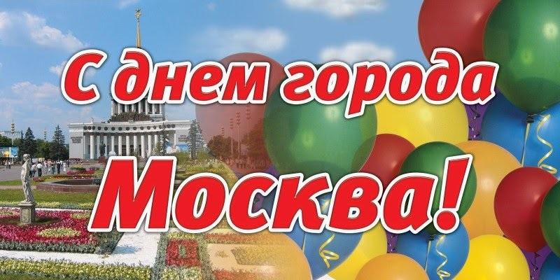 Москва открытки на День города 11 сентября 2021 год (1)