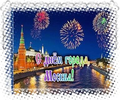 Москва открытки на День города 11 сентября 2021 год (10)