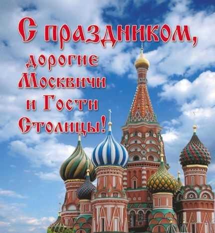 Москва открытки на День города 11 сентября 2021 год (11)