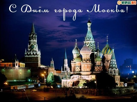 Москва открытки на День города 11 сентября 2021 год (12)