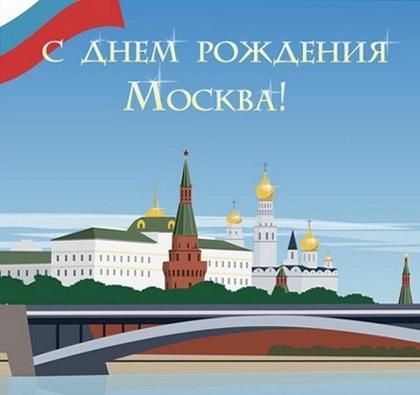 Москва открытки на День города 11 сентября 2021 год (13)