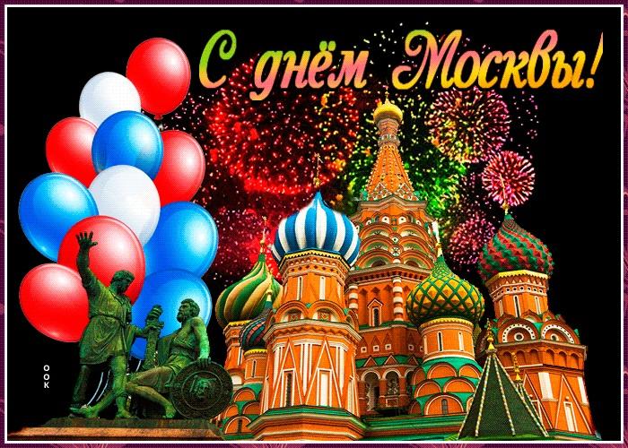 Москва открытки на День города 11 сентября 2021 год (14)