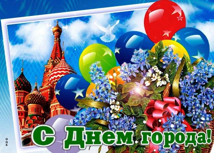 Москва открытки на День города 11 сентября 2021 год (15)