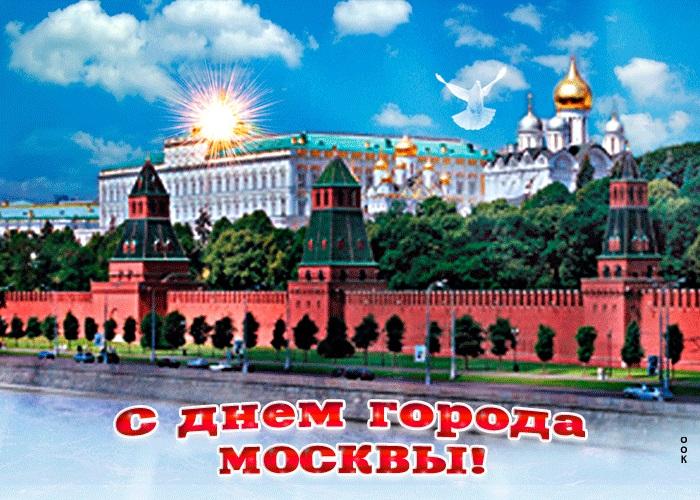 Москва открытки на День города 11 сентября 2021 год (16)