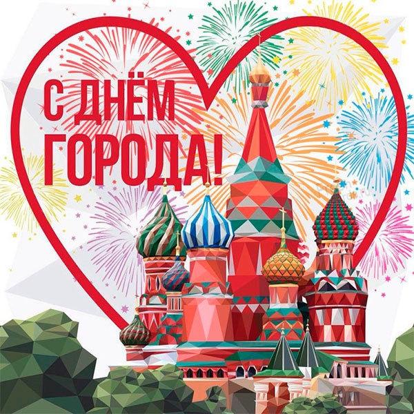 Москва открытки на День города 11 сентября 2021 год (17)