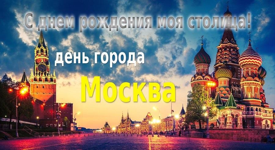 Москва открытки на День города 11 сентября 2021 год (18)