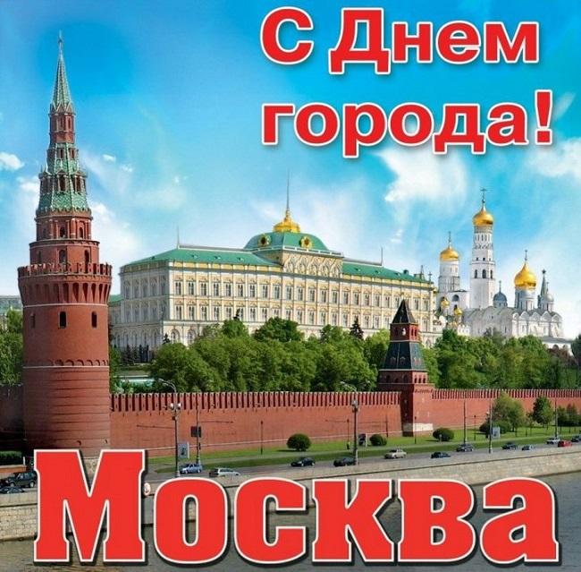 Москва открытки на День города 11 сентября 2021 год (19)