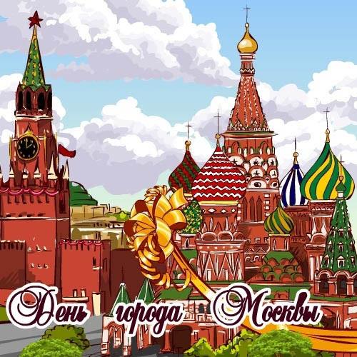 Москва открытки на День города 11 сентября 2021 год (2)
