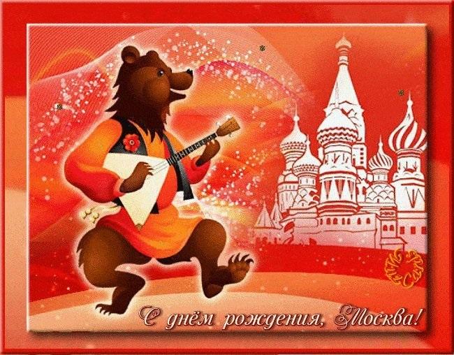 Москва открытки на День города 11 сентября 2021 год (20)