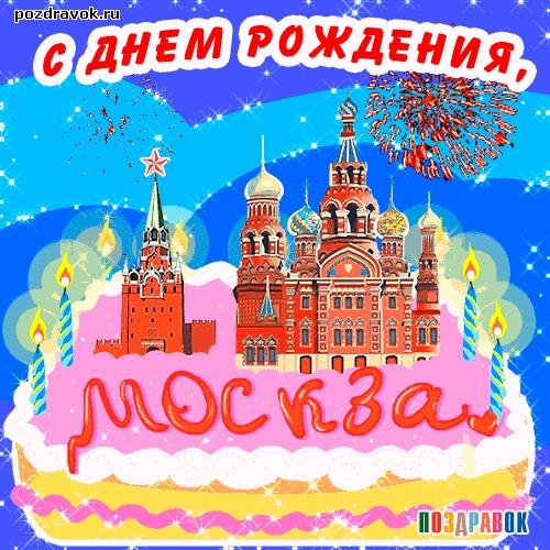 Москва открытки на День города 11 сентября 2021 год (21)