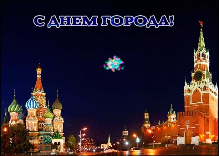 Москва открытки на День города 11 сентября 2021 год (22)
