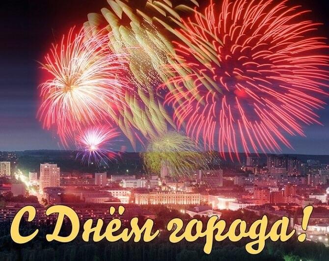 Москва открытки на День города 11 сентября 2021 год (23)
