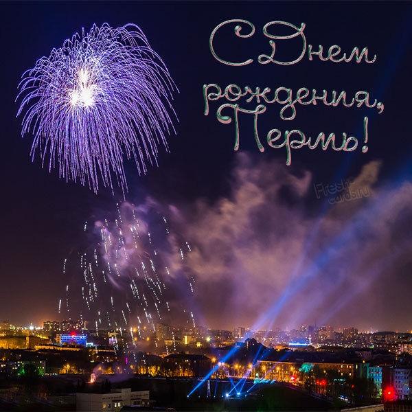 Москва открытки на День города 11 сентября 2021 год (24)