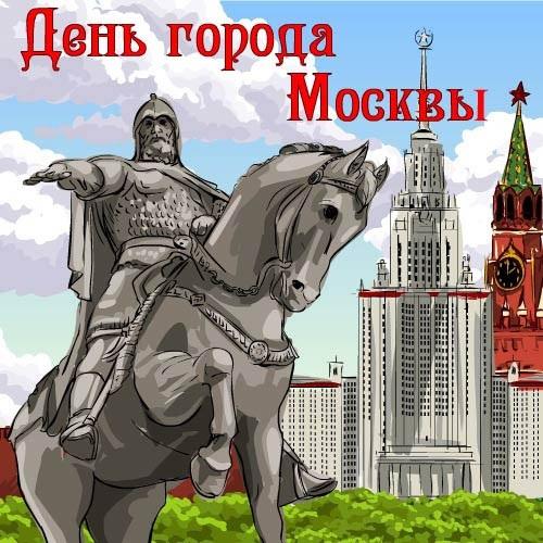 Москва открытки на День города 11 сентября 2021 год (4)