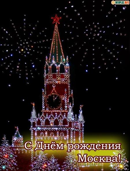 Москва открытки на День города 11 сентября 2021 год (5)