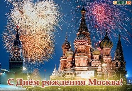 Москва открытки на День города 11 сентября 2021 год (6)