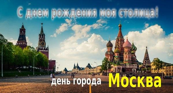 Москва открытки на День города 11 сентября 2021 год (7)