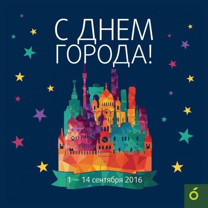 Москва открытки на День города 11 сентября 2021 год (8)