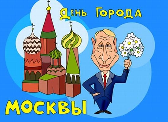Москва открытки на День города 11 сентября 2021 год (9)