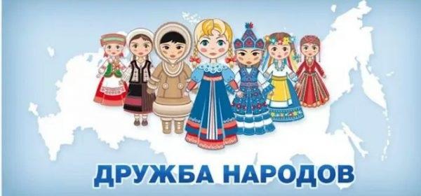 Идеи в картинках для детей дружба народов (16)