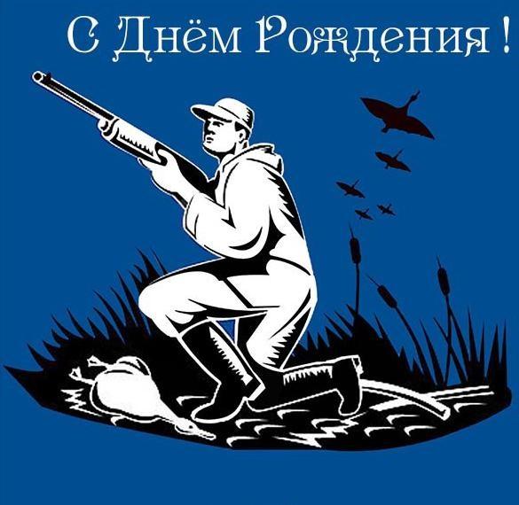Красивые картинки охотнику с Днем Рождения (1)
