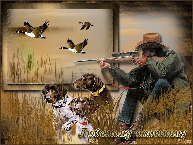 Красивые картинки охотнику с Днем Рождения (7)