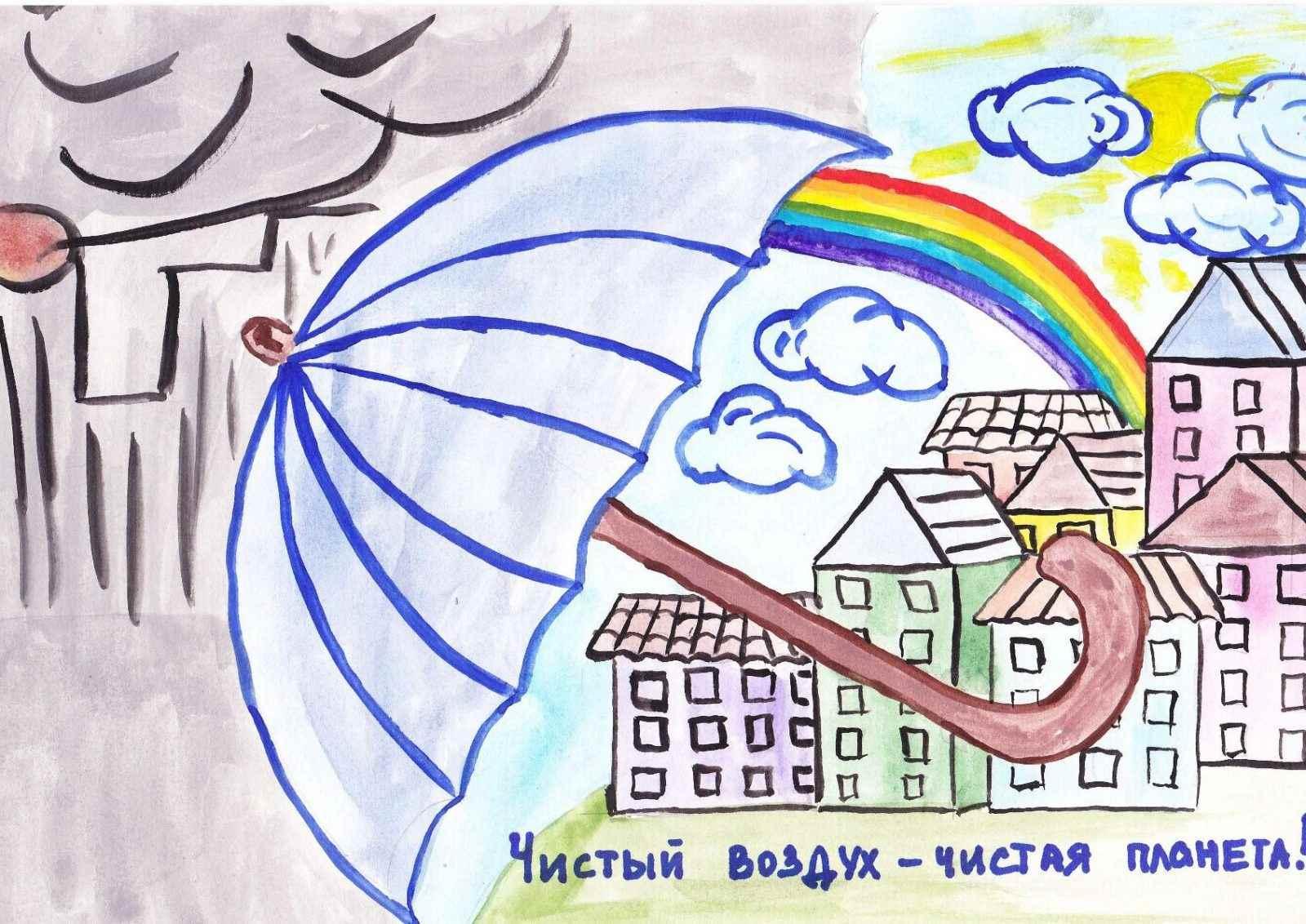 Красивый рисунок за чистый воздух 01