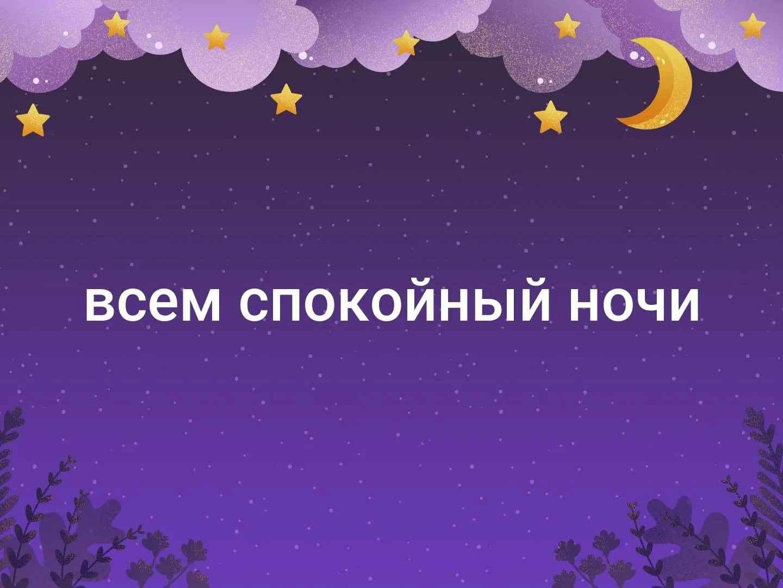 Открытки Катюша спокойной ночи, картинки 01