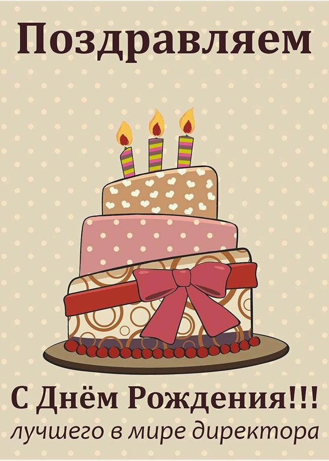 Прикольные картинки Директор с днем рождения (11)